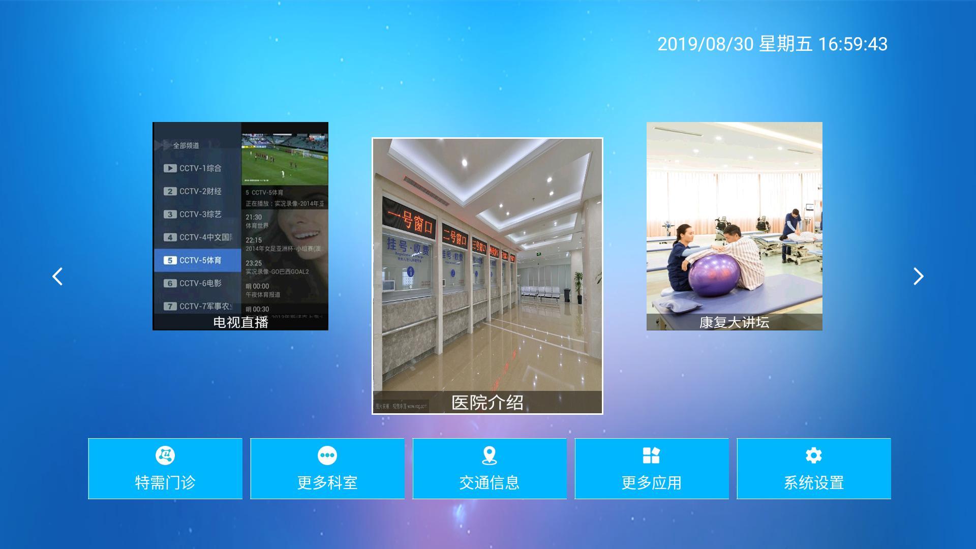 IPTV医院模块选择.jpg