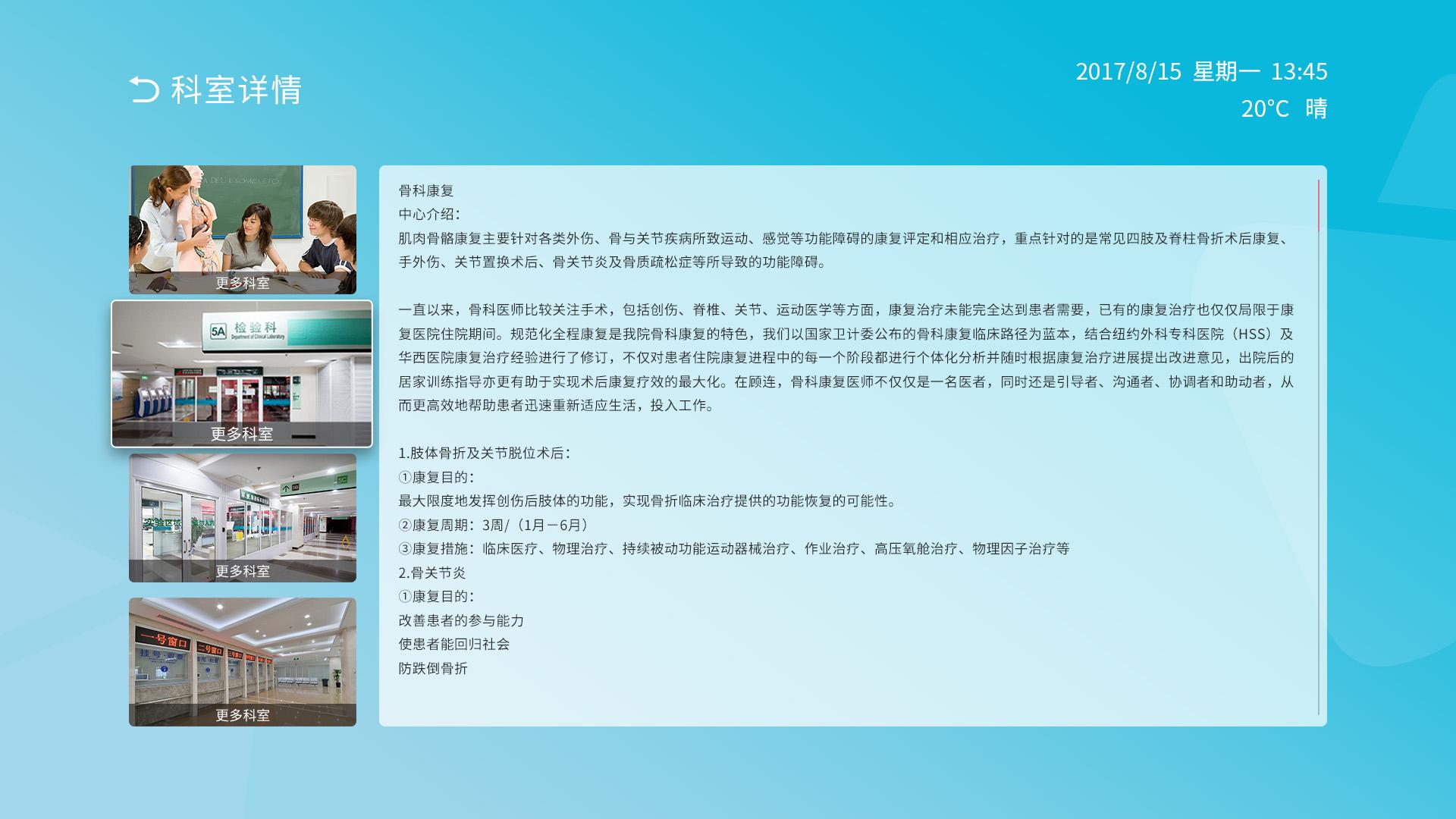 IPTV医院科室介绍.jpg
