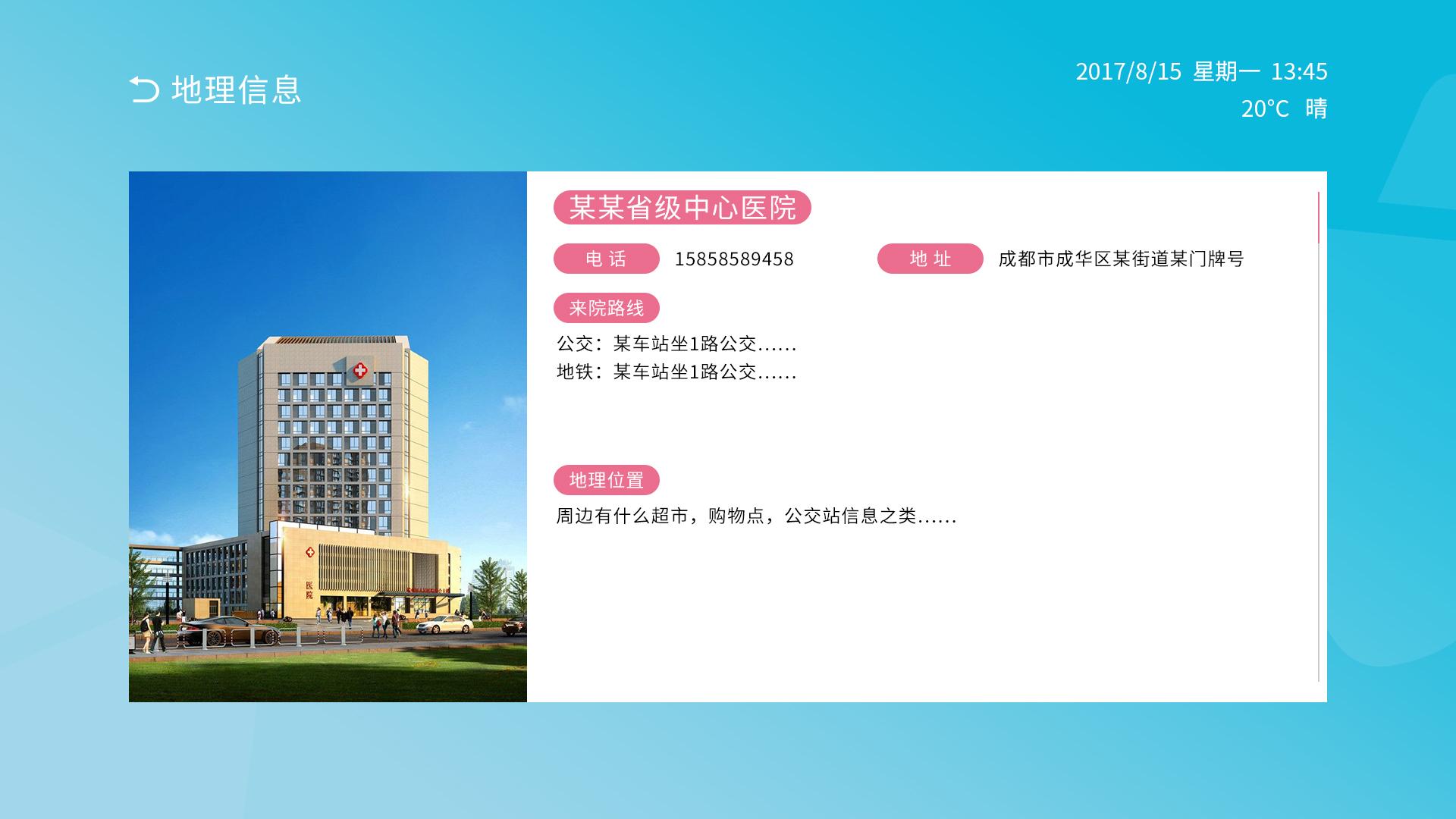 IPTV医院.jpg