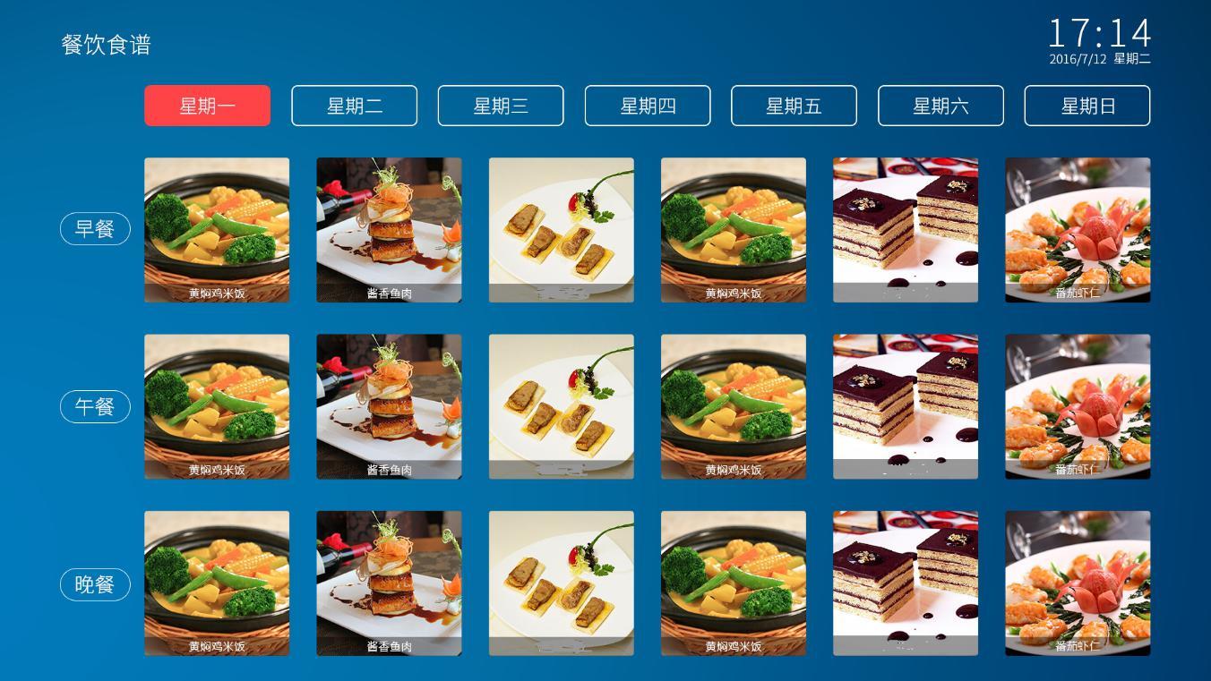IPTV饮食.jpg