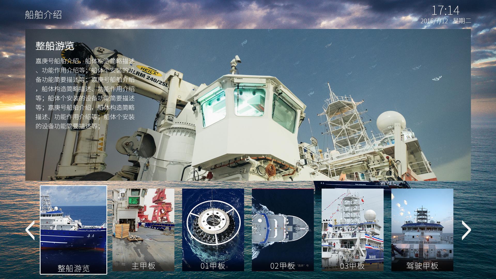 IPTV船舶介绍.jpg
