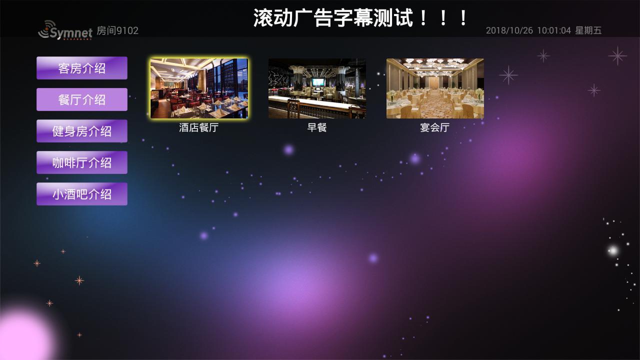 酒店介绍.jpg
